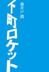 hontobira_01.jpg