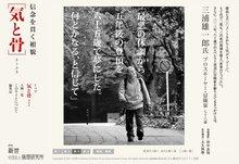 kitohone_miura3.jpg